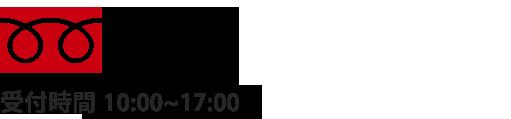 受付時間 9:00~19:00