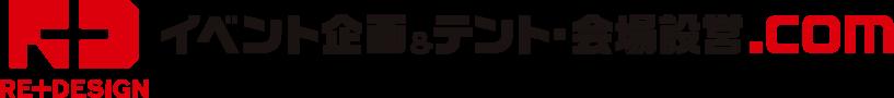 RE+DESIGN イベント企画&テント・会場設営.com
