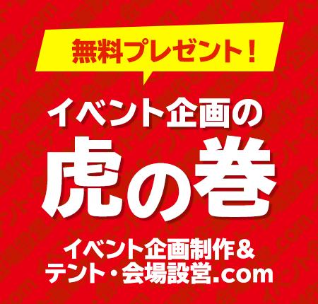 無料プレゼント!イベント企画の 虎の巻 イベント企画制作&テント・会場設営.com